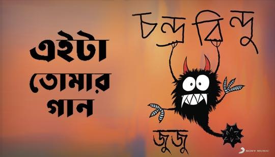 Eita Tomar Gaan Lyrics by Chandrabindoo Band