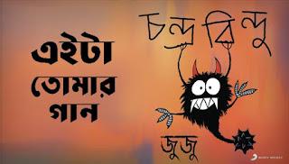 Eita Tomar Gaan Lyrics (এইটা তোমার গান) Chandrabindoo Band Song