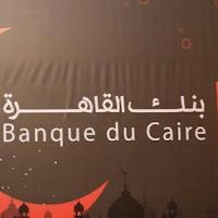 بنك القاهرة الأوراق المطلوبة لمبادرة التمويل العقاري لمحدودي الدخل