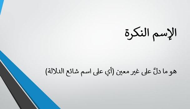 Bahasa Arab: Sekilas Penjelasan Mengenai Isim Nakirah | الإسم النكرة