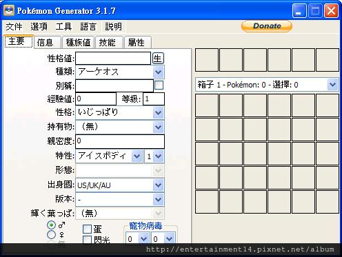 神奇寶貝 黑白版2 (黑白2) 存檔修改 繁體中文版   娛樂計程車