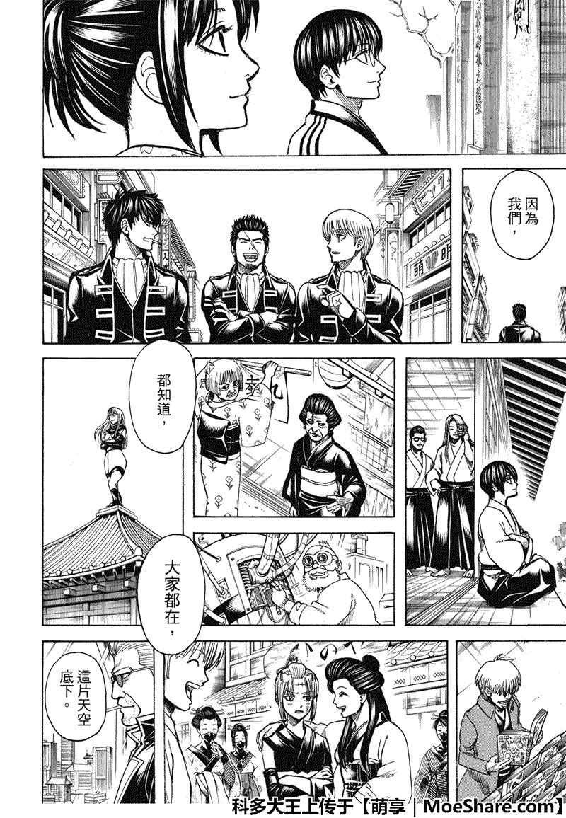 銀魂: 704话 - 第54页