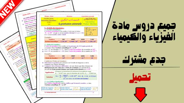 تحميل جميع دروس مادة الفيزياء والكيمياء + فروض للدورتين 1 & 2  للمستوى الجدع المشترك علمي باللغة الفرنسية