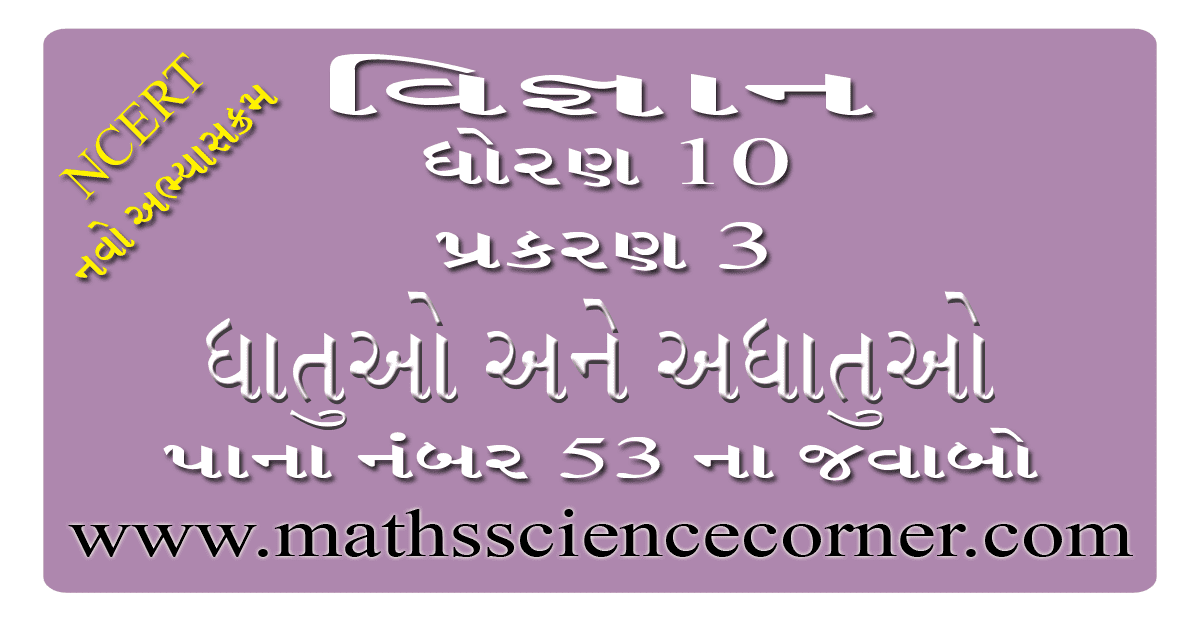Science Std 10 Ch 03 Page No 53 Solution