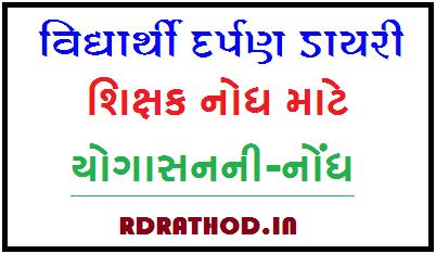 Yogasan ni nodh | STD 3 thi 8 Vidhyarthi Darpan Diary nodh PDF - Download