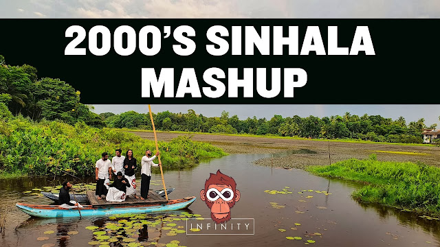 2000's Sinhala Mashup Song Lyrics - 2000's Sinhala Mashup ගීතයේ පද පෙළ