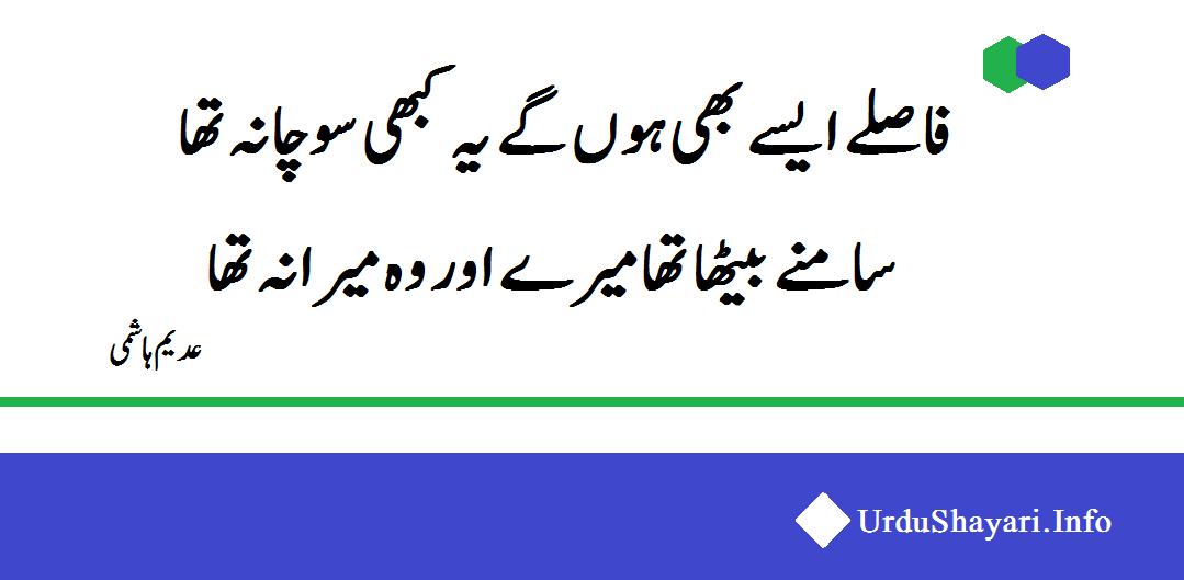 Faslay Aisay Bhi Hon Gay Sad Poetry Urdu - 2 lines shayari adeem hashmi