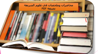 تحميل مجموعة من المحاضرات والملخصات في علوم الشريعة  تحميل مجموعة من المحاضرات والملخصات في علوم الشريعة (الدراسات الاسلامية)     تهم عدة مواد:    -مادة أصول الفقه  -مادة مقاصد الشريعة  - مادة علوم القرآن  - مادة علوم الحديث  - مادة المدخل لدراسة الشريعة  - مادة المواريث  -مادة القواعد الفقهية  مادة السيرة النبوية  - مادة العقيدة  - مادة الفتوى والقضاء  - وأخرى متنوعة تحميل مجموعة من المحاضرات والملخصات في علوم الشريعة (الدراسات الاسلامية)     تهم عدة مواد:    -مادة أصول الفقه  -مادة مقاصد الشريعة  - مادة علوم القرآن  - مادة علوم الحديث  - مادة المدخل لدراسة الشريعة  - مادة المواريث  -مادة القواعد الفقهية  مادة السيرة النبوية  - مادة العقيدة  - مادة الفتوى والقضاء  - وأخرى متنوعة