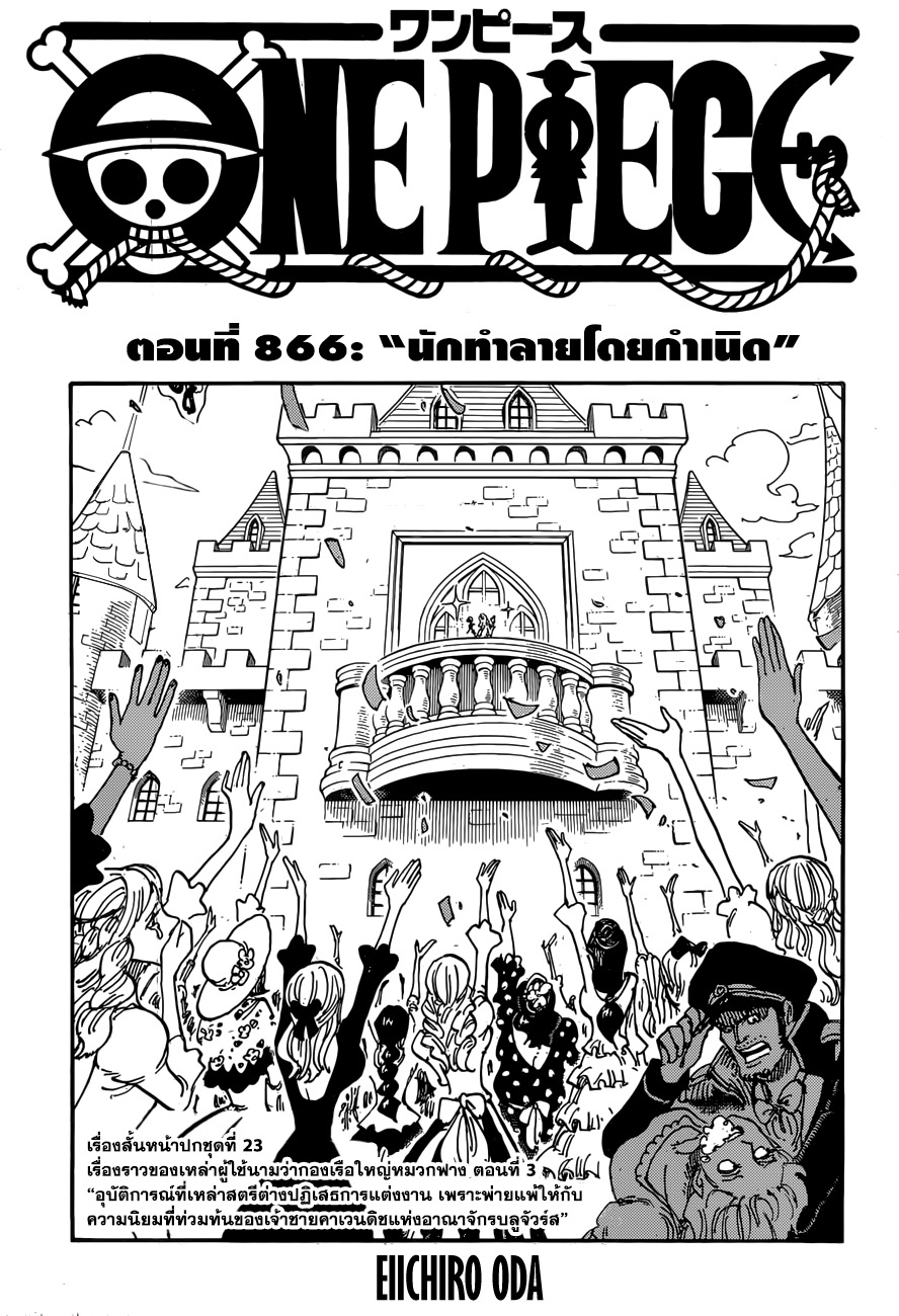 One Piece 866 TH