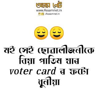 Assamese jokes