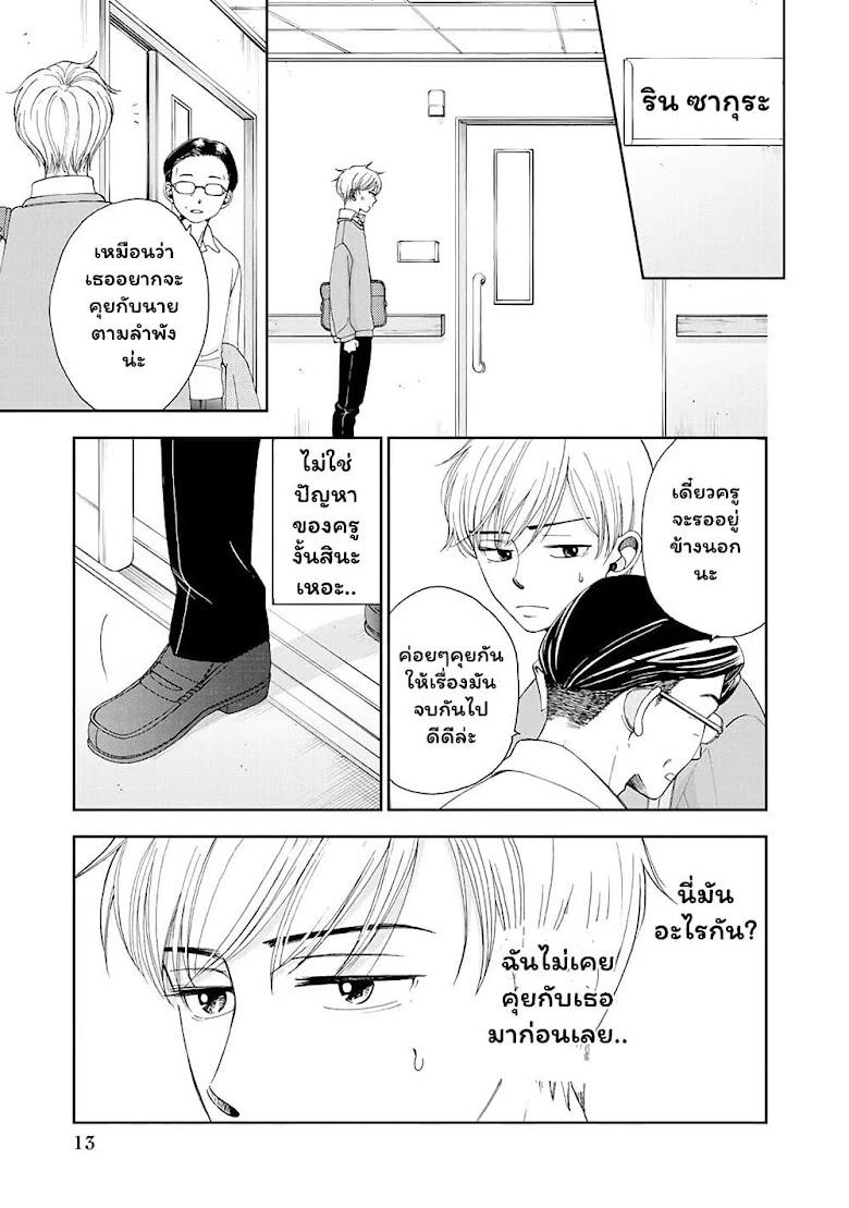 Naraku no Futari - หน้า 14