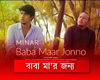 baba-maar-jonno-by-minar-rahman-lyrics