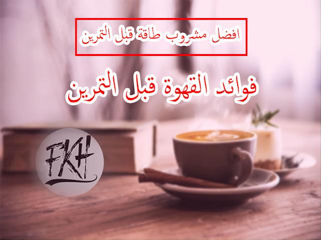 ستعرف اليوم افضل مشروب طاقة قبل التمرين في العالم وهى القهوة حيث ستعرف فوائد القهوة قبل التمرين وماذا يعد القهوة افضل مشروب طاقة قبل التمرين