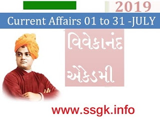 CURRENT AFFAIRS JULY 2019 BY VIVEKANAND ACADEMY