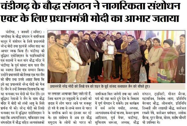 चंडीगढ़ के बौद्ध संगठन ने नागरिकता संशोधन एक्ट के लिए प्रधानमंत्री मोदी का आभार जताया | चंडीगढ़ की बुद्धिस्ट एसोसिएशन ने कल सांय बौद्ध मंदिर में चंडीगढ़ के पूर्व सांसद सत्य पाल जैन का स्वागत किया
