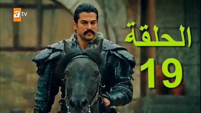مسلسل المؤسس عثمان الحلقة 19