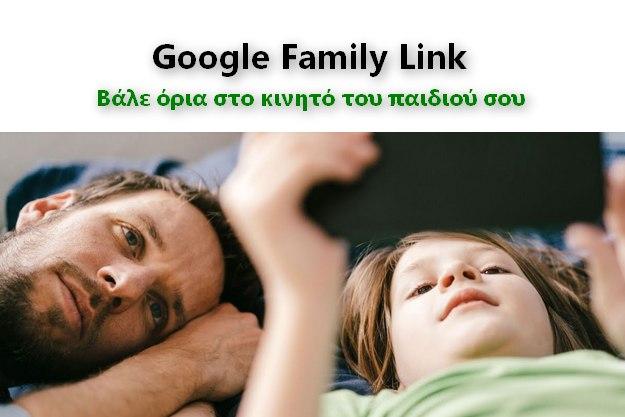 Google Family Link - Βάλε όρια στο κινητό του παιδιού σου