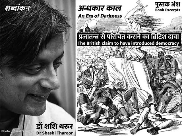 An Era of Darkness — प्रजातन्त्र से परिचित कराने का ब्रिटिश दावा — Dr Shashi Tharoor | पार्ट 1
