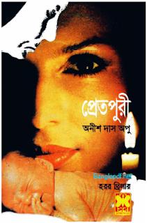 Pretpuri Bengali Horror Story