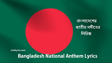 Bangladesh National Anthem Lyrics