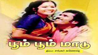 Boomboom Maadu (1982) Tamil Movie