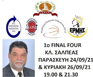 Final 4 ανδρών εις μνήμην  Ηλία Φωτεινάκη   ΕΣΚΑΝΑ 2021  στο Σαλπέας 24 και 26 Σεπτεμβρίου