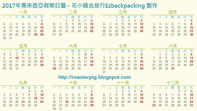 2017年馬來西亞法定假期日曆