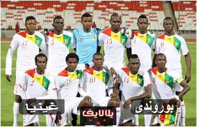 مشاهدة مباراة بوروندي وغينيا اليوم