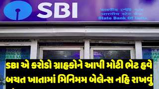 Good News For SBI Customer