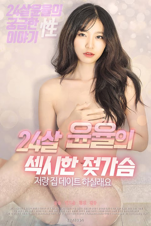 18+ 24 year old Yoon Yul's sexy breasts 2021 Korean Movie 720p HDRip 500MB Download