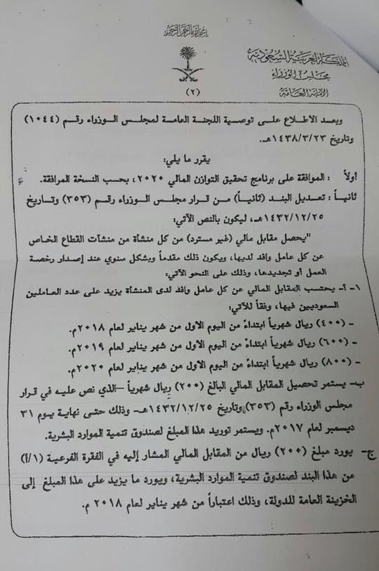 السعودية تحدد الرسوم التي سيتم تحصيلها من المقيمين ومرافقيهم بالسعودية وتبدأ ب400 ريال والفئات المستثناة بدءا من عام 2017
