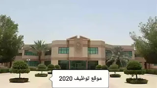 وظائف مدرسه الشويفات الدوليه 2020في جميع التخصصات و المراحل بقطر