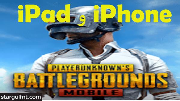 تحميل PUBG MOBILE 1.2.0 القوة الرونية iPhone و iPad رابط مباشر
