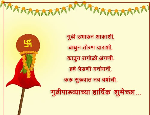Gudipadwa celebration gudi padwa whatsapp messages may god bless you with health and cheer never go far always be near these are my wishes for you dear happy gudi padwa m4hsunfo