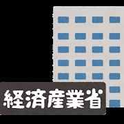 building_gyousei_text10_keizaisangyousyou.png