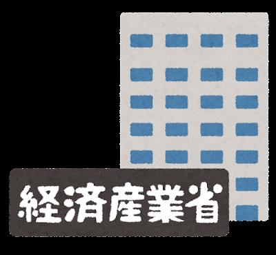 経済産業省のイラスト