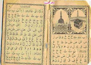 Aksara Arab