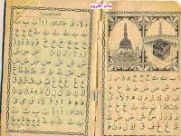 Aksara Arab Sesuai Urutan Hijaiyyah, Abjad dan Shoutiyah