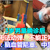 3岁男童确诊后手腿无法动弹、不能正常说话!医生:脑血管阻塞、中风现象