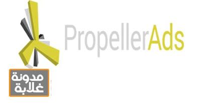 شرح موقع PropellerAds للاعلانات المنبثقة