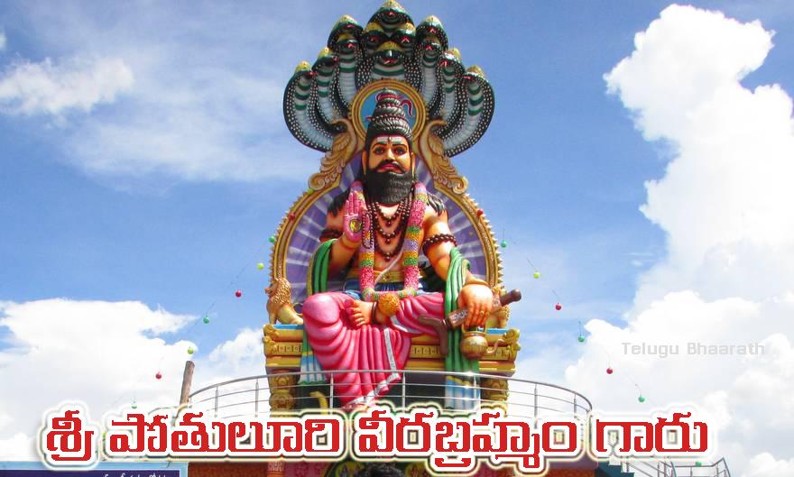 వీరబ్రహ్మం గారు పాంచాననం వారికి చెప్పిన కాలజ్ఞానం - Veera Brahmam garu Paanchananam variki cheppina KaalaGnanam