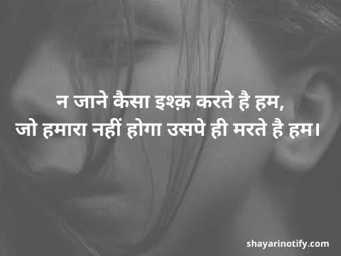 dard-bhari-shayari-images