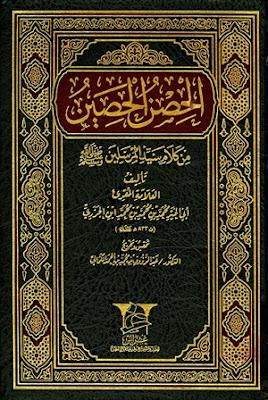 تحميل كتاب الحصن الحصين من كلام سيد المرسلين pdf الإمام الجزري