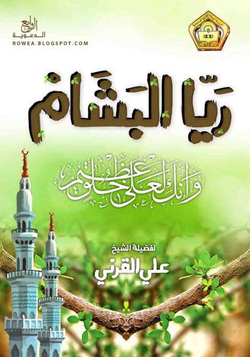 http://rowea.blogspot.com/2016/09/RayaaAlbasham.html