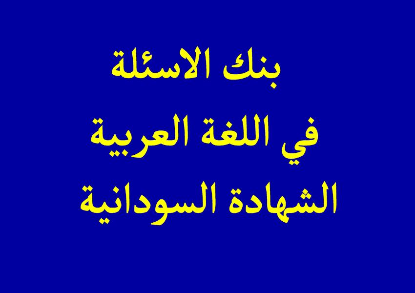 بنك الاسئلة في اللغة العربية الشهادة السودانية