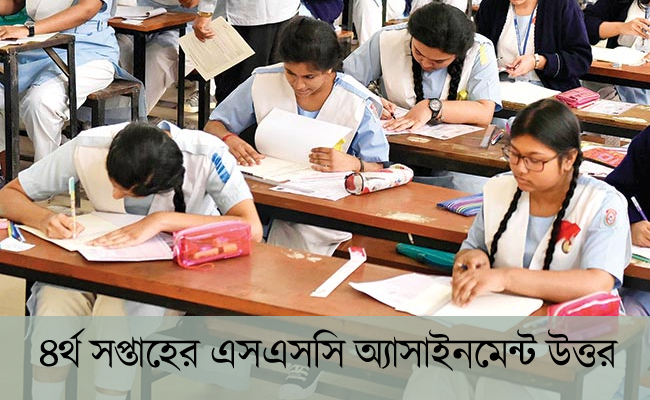 SSC 2022 Assignment 4th Week Answer