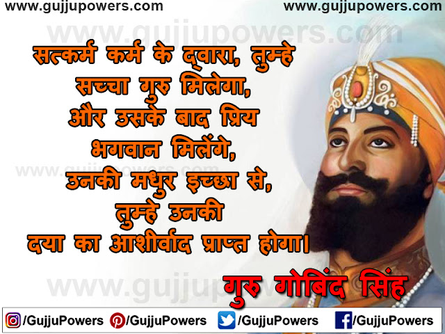 quotes of guru gobind singh ji in punjabi