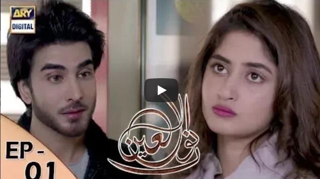 Noor Ul Ain Episode 1 - 10th Feb 2018 - ARY Digital Drama