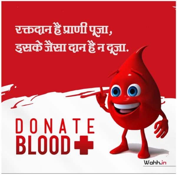 donate blood quotes