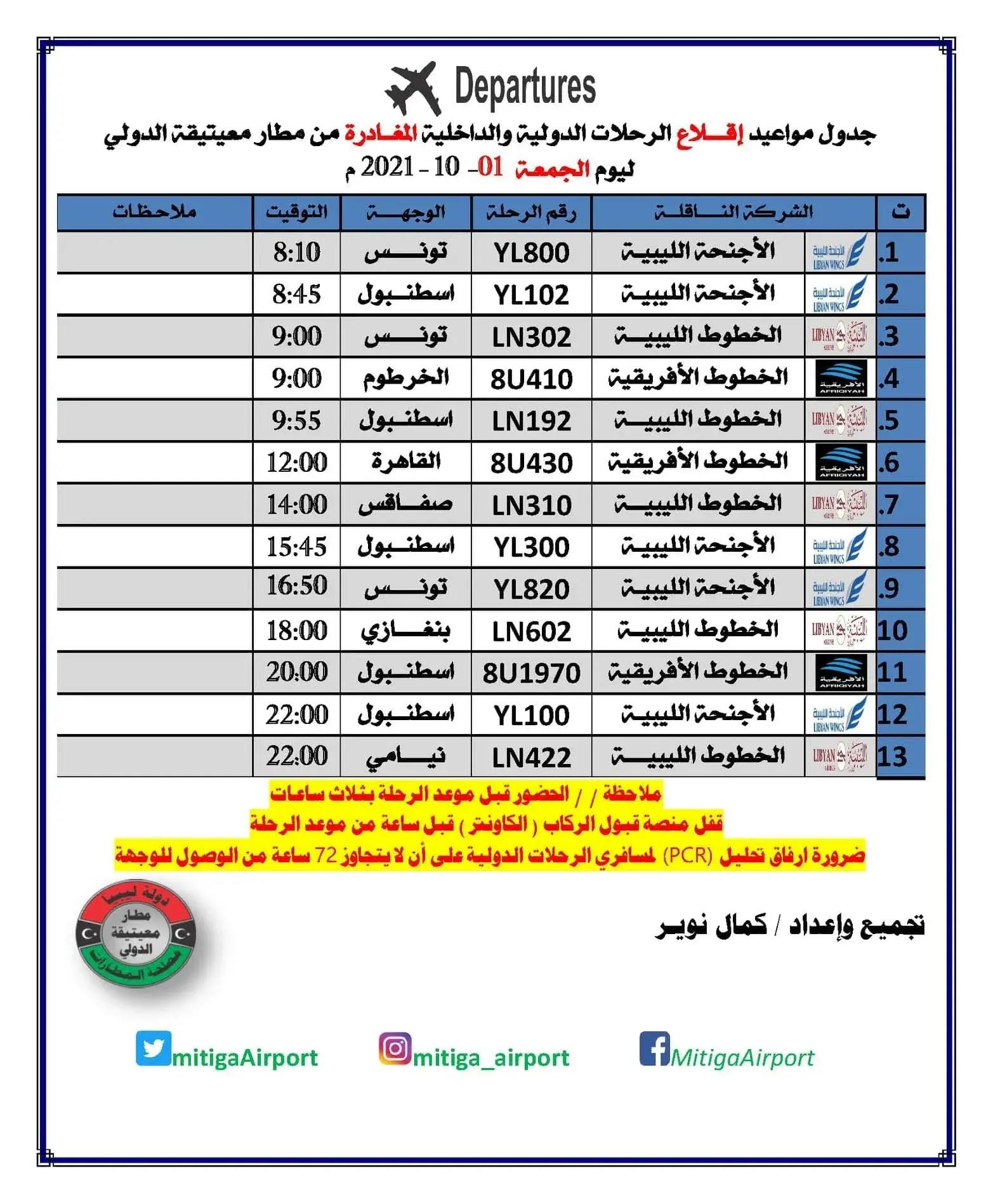 رحلات مطار معيتيقة الدولي الجمعة 01-10-2021م